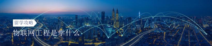 物联网工程是学什么?英国哪些大学有物联网专业