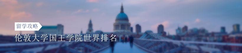 伦敦大学国王学院世界排名:2021最新排名揭晓