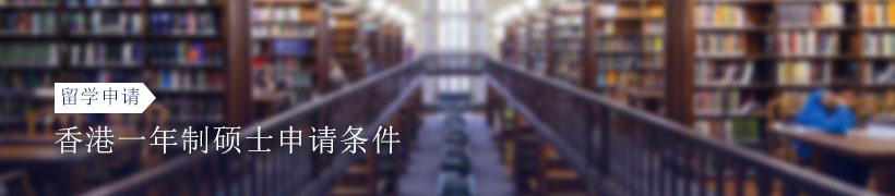 香港一年制硕士申请条件是什么