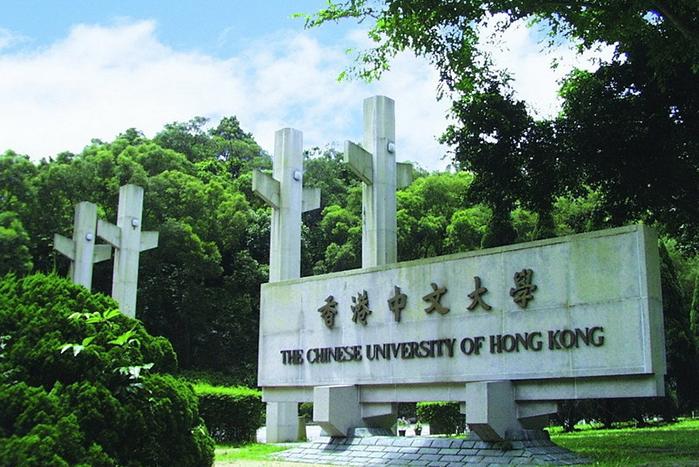 香港中文大学研究生申请条件
