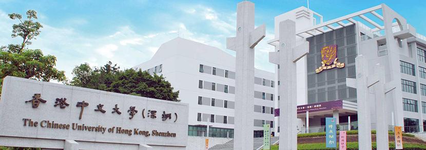 香港中文大学怎么考?本科和硕士有哪些要求?