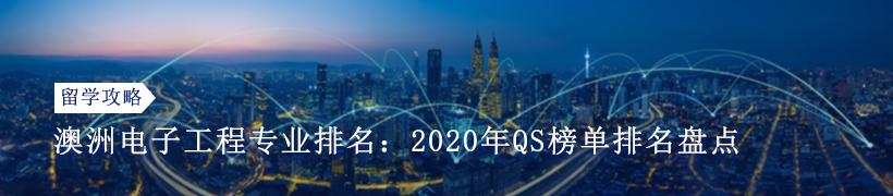 澳洲电子工程专业排名:2020年QS榜单排名盘点