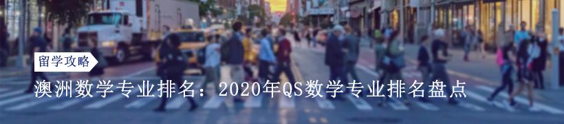 澳洲数学专业排名:2020年QS数学专业排名盘点