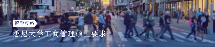悉尼大学工商管理硕士要求:学历、语言等要求盘点