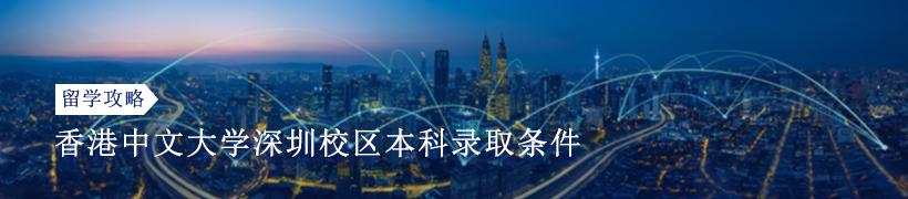香港中文大学深圳校区本科录取条件有哪些