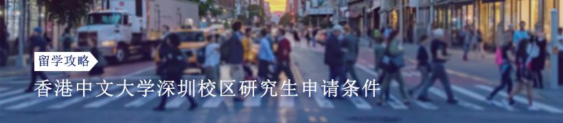 香港中文大学深圳校区研究生申请条件有哪些