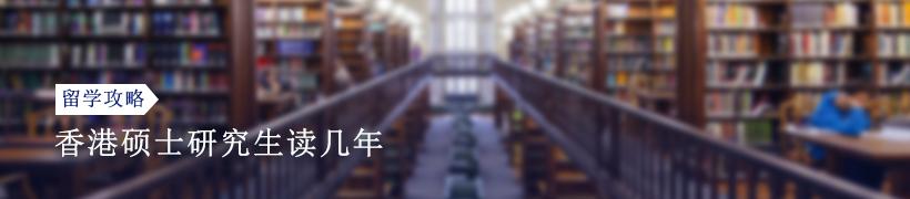香港硕士研究生读几年