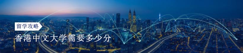 香港中文大学需要多少分?本科、研究生盘点