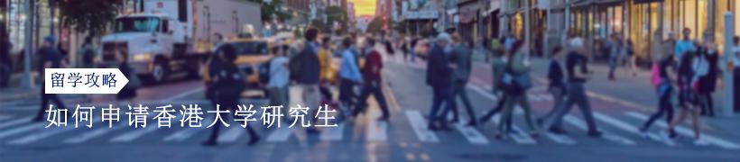 如何申请香港大学研究生?申请流程、要求盘点