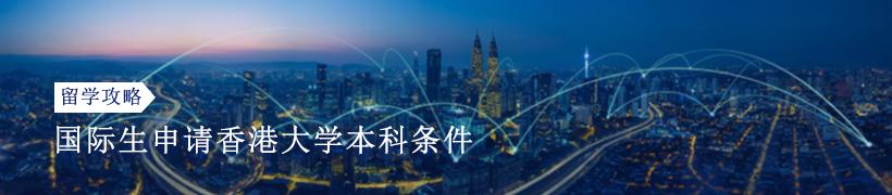 国际生申请香港大学本科条件有哪些