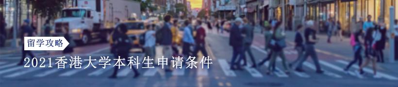 2021香港大学本科生申请条件有哪些