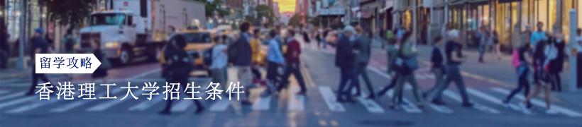 香港理工大学招生条件:本科、研究生盘点