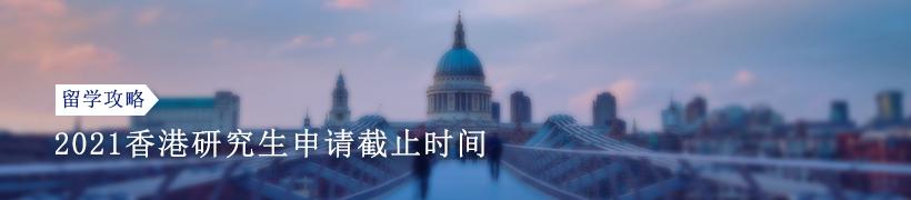 2021香港研究生申请截止时间是什么时候