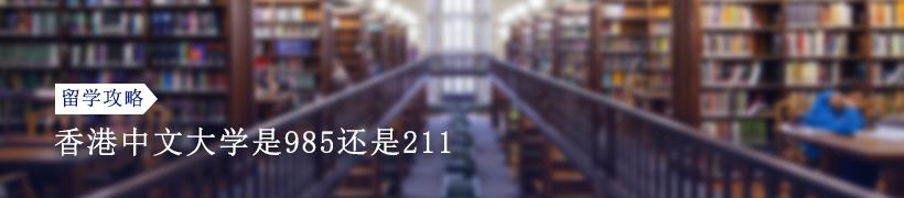 香港中文大学是985还是211