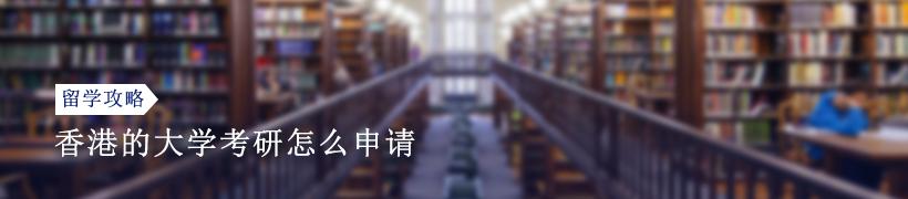 香港的大学考研怎么申请?申请流程和要求盘点