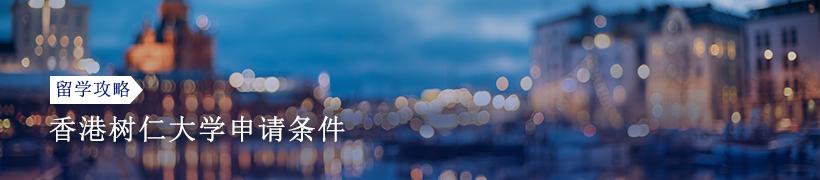 香港树仁大学申请条件:本科、研究生盘点