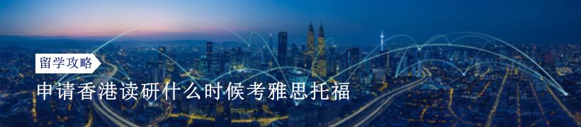 申请香港读研什么时候考雅思托福