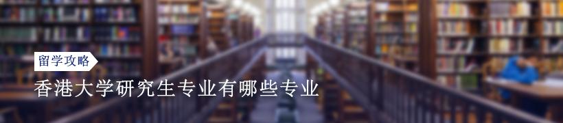 香港大学研究生专业有哪些专业