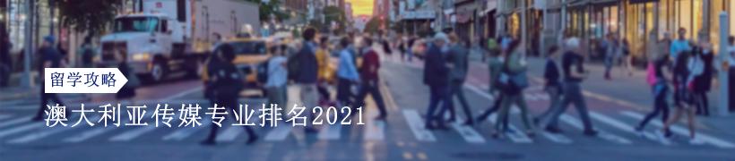 2021澳大利亚大学传媒专业排名盘点