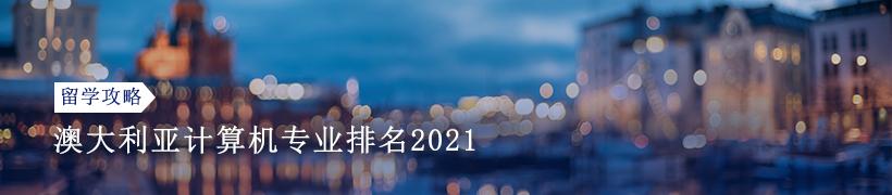 2021年ARWU澳大利亚计算机专业排名盘点