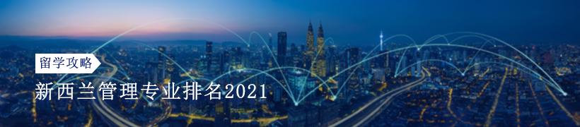 2021新西兰管理专业排名:ARWU管理专业排名盘点