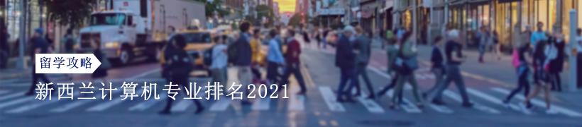 2021新西兰计算机专业排名:ARWU计算机排名盘点