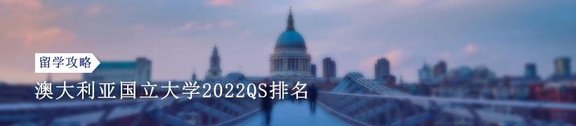 澳大利亚国立大学2022QS排名:澳国立世界排名第几