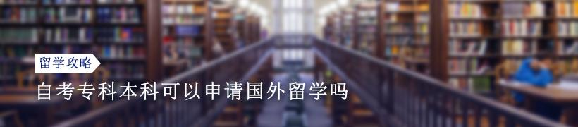 自考专科本科可以申请国外留学吗