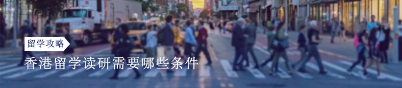 香港留学读研需要哪些条件