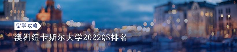 澳洲纽卡斯尔大学2022QS排名第几