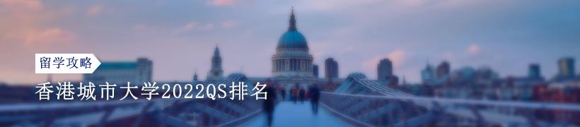 香港城市大学2022QS排名:城大世界排名第几