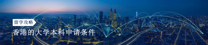 香港的大学本科申请条件有哪些