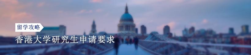 香港大学研究生申请要求:学历、语言等要求盘点