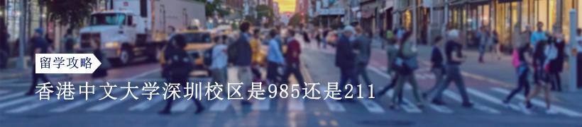 香港中文大学深圳校区是985还是211