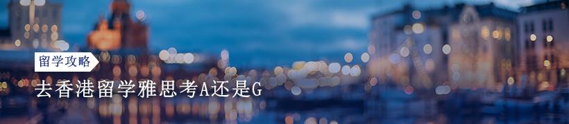 去香港留学雅思考A还是G