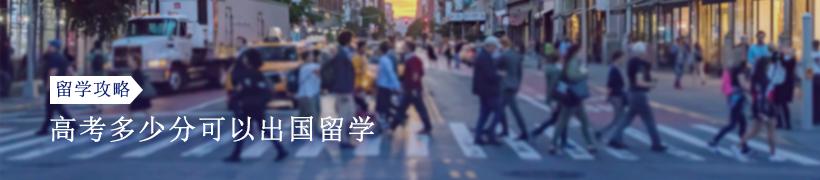 高考多少分可以出国留学
