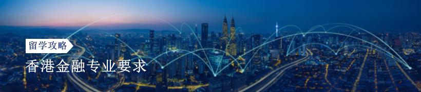 香港金融专业要求:本科、研究生盘点