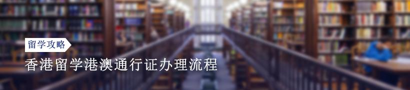 香港留学港澳通行证办理流程