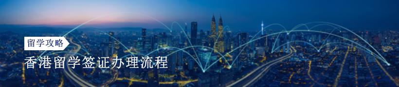 香港留学签证办理流程是怎样的
