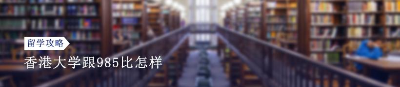 香港大学跟985比怎样