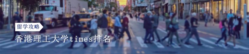 2022年香港理工大学times排名世界第几
