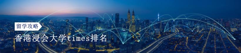 2022年香港浸会大学times排名世界第几