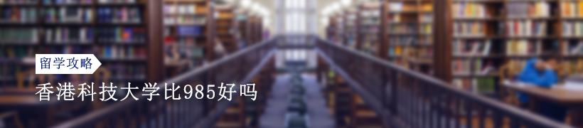 香港科技大学比985好吗