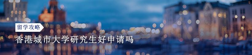 香港城市大学研究生好申请吗