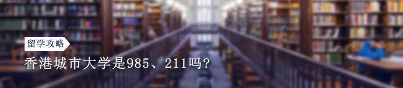 香港城市大学是985、211吗?