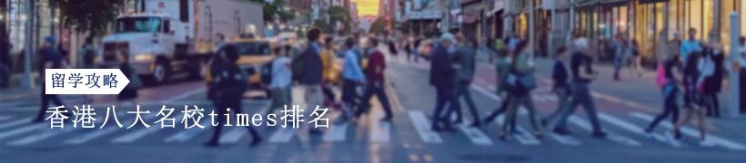 2022年香港八大名校times排名世界第几