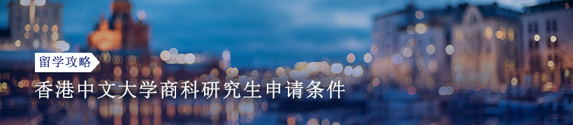 香港中文大学商科研究生申请条件有哪些