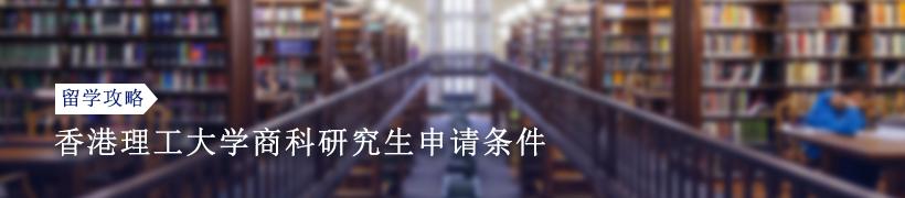 香港理工大学商科研究生申请条件有哪些
