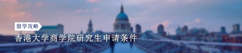 香港大学商学院研究生申请条件有哪些