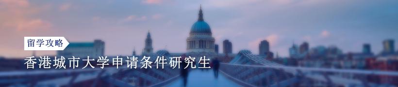 香港城市大学申请条件研究生:学术、语言条件盘点